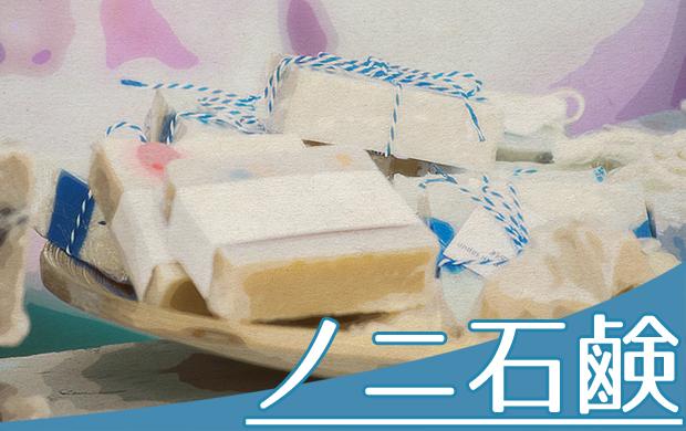 ノニ石鹸って知ってる?スキンケアやアンチエイジングにおすすめの美容石鹸