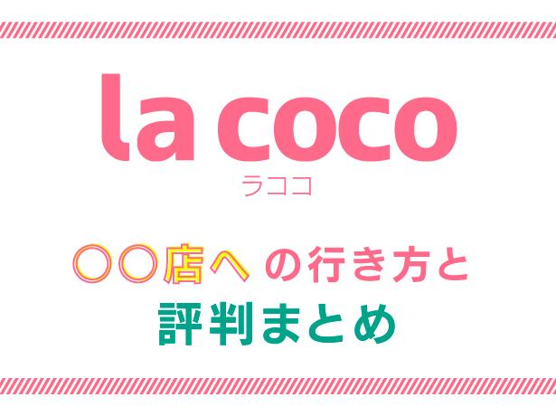 ラココは広島に店舗はある?広島の店舗情報や料金・口コミまとめ