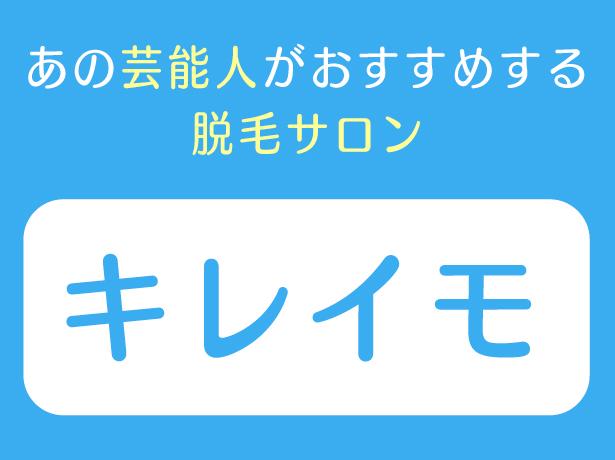 Niki 丹羽仁希さんが全身脱毛するのにおすすめの脱毛サロンはキレイモ