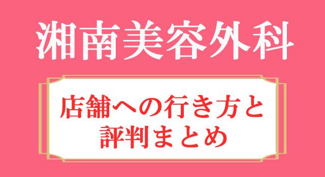 湘南美容クリニック大阪堺東院で全身脱毛はおすすめ?料金や割引・口コミや行き方をまとめました