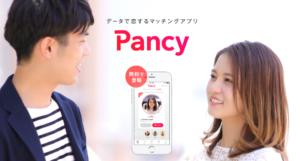 パンシー(pancy)