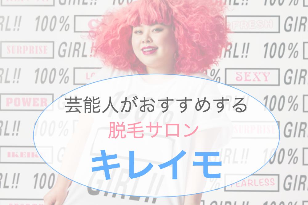 本谷紗己さんが全身脱毛するのにおすすめの脱毛サロンはキレイモ