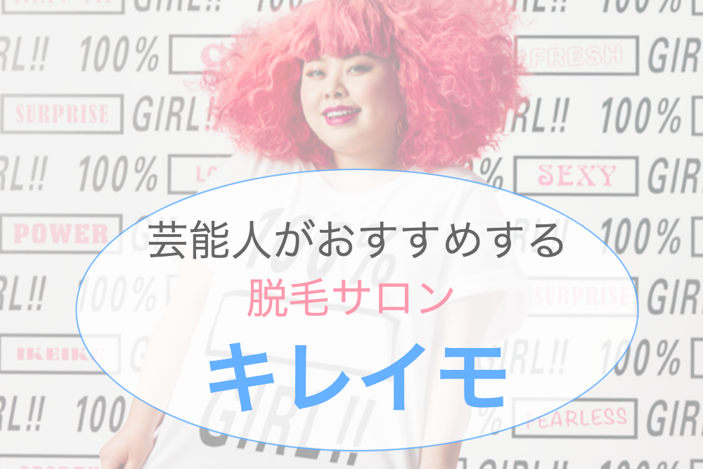 木口亜矢さんが全身脱毛するのにおすすめの脱毛サロンはキレイモ
