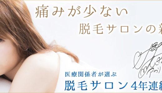 ストラッシュは店舗移動や店舗変更できる?東京の店舗ごとの電話番号や口コミも掲載