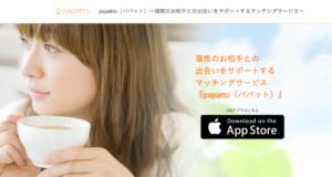 パパ活 アプリ iPhone パパット(papatto)