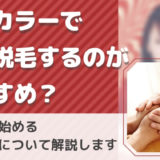 銀座カラーでの介護脱毛とは?デメリットや料金、白髪にも対応しているか、男性もできるかも調査