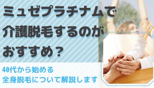 ミュゼプラチナムで受ける介護脱毛とは?デメリットや料金、白髪にも対応しているか、男性もできるかも調査