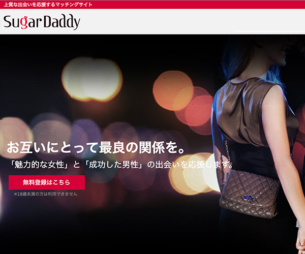 SugarDady(シュガダ)