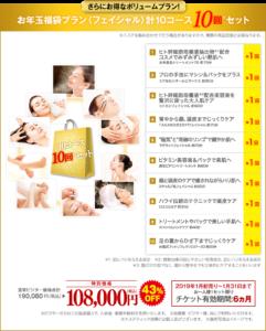 たかの友梨キャンペーン福袋6