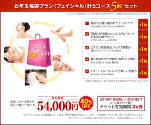 たかの友梨キャンペーン福袋5