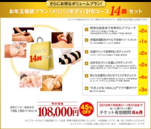 たかの友梨キャンペーン福袋2