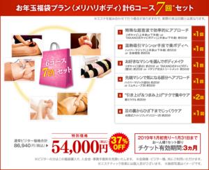 たかの友梨キャンペーン福袋1