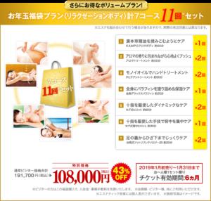 たかの友梨キャンペーン福袋4