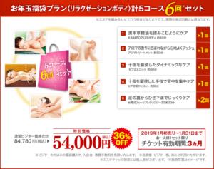たかの友梨キャンペーン福袋3
