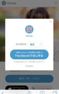 Omiai(おみあい)登録方法