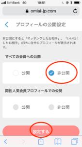 omiai設定3-img