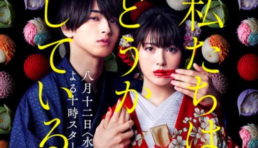 胸キュン恋愛ドラマおすすめベスト66【最新2020年7月版】最近の作品や人気キスシーンも紹介します❤️