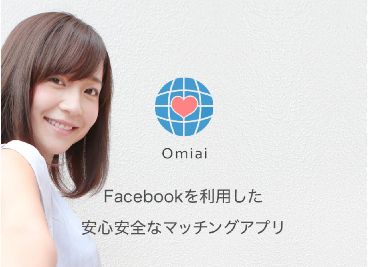 Omiai(おみあい)とは?マッチングアプリで理想の相手と出会う使い方