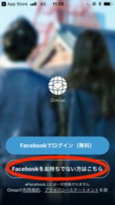 OmiaiはFacebookからしか登録出来ないの?