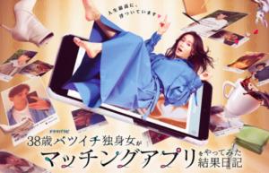 恋愛ドラマ-38歳バツイチ独身女がマッチングアプリをやってみた結果日記
