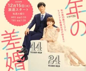 恋愛ドラマ-年の差婚