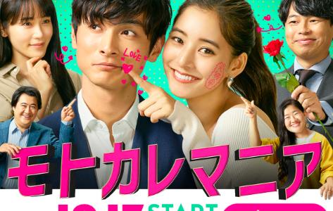 恋愛ドラマのおすすめベスト47【最新2019年版】人気キスシーンも紹介します❤️