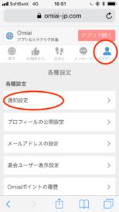 omiai設定2-img