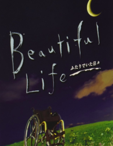 renaidrama-beautifullife