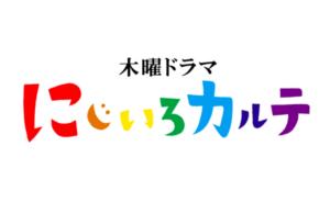 恋愛ドラマ-にじいろカルテ