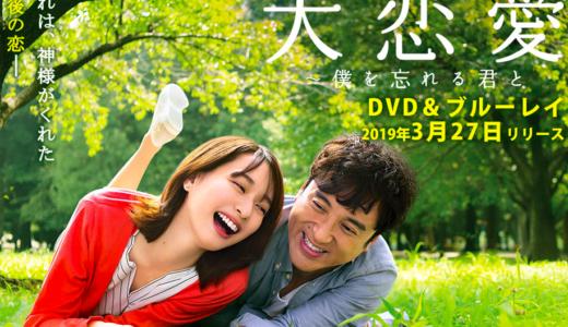 恋愛ドラマのおすすめ26選【最新2019年版】|観ればあなたもリア充の仲間入り❤️