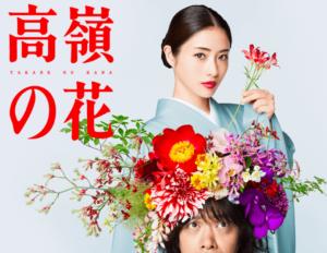 恋愛ドラマ-石原さとみ-高嶺の花