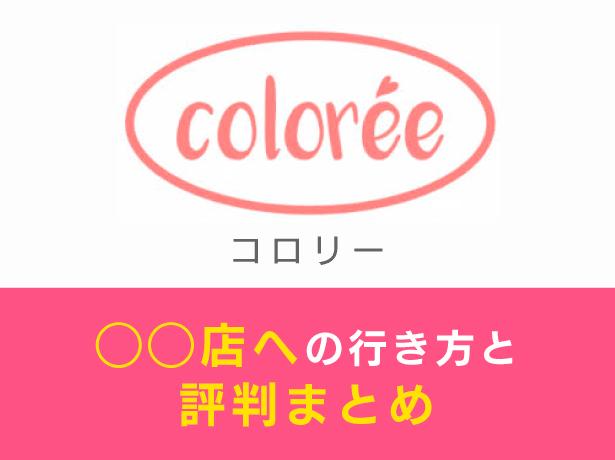 コロリー名古屋栄店で全身脱毛はおすすめ?料金や時間や行き方をまとめました