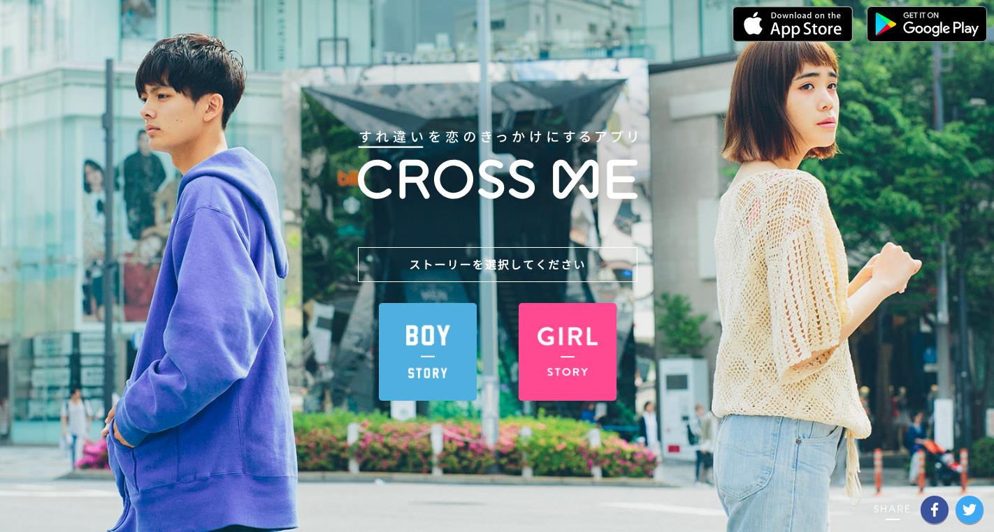 クロスミー(cross me) の料金を解説!お得なプランや支払い方法付