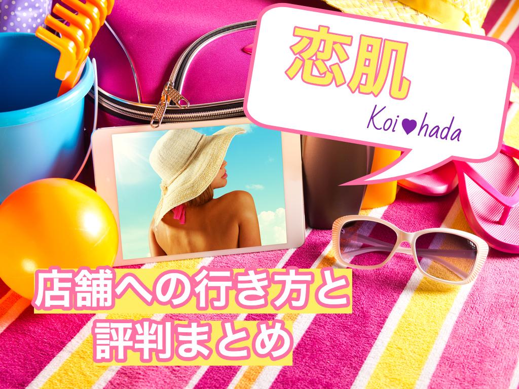 恋肌(こいはだ)小倉駅前店で全身脱毛はおすすめ?料金や時間や行き方をまとめました