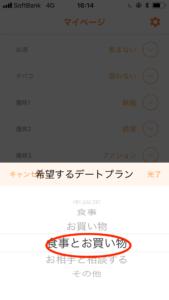 パパ活専用アプリと普通の出会いアプリとの違いとは?