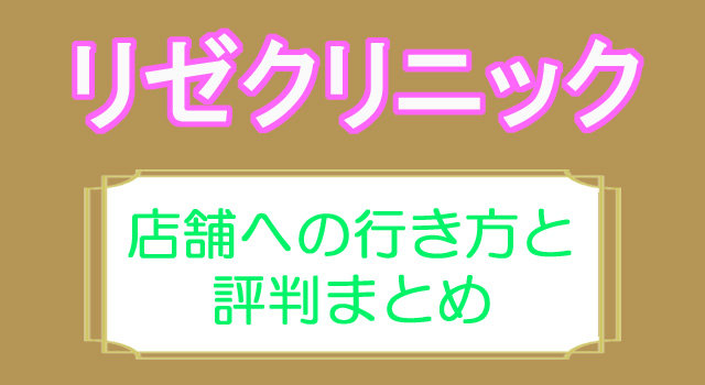 リゼクリニック神戸三宮院で全身脱毛しよう!料金や時間や行き方まとめ