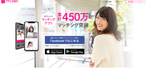 android 出会い アプリ