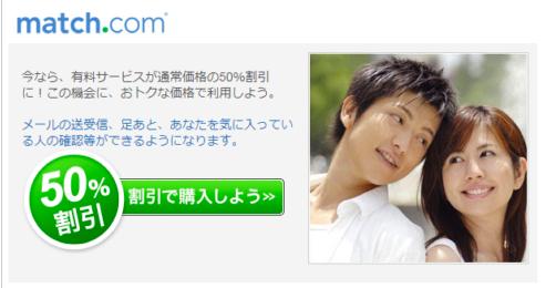 Match.com(マッチドットコム)関連画像