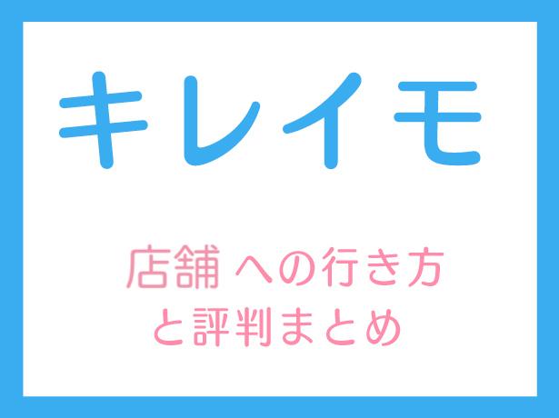キレイモ神戸元町店で全身脱毛はおすすめ?料金や時間・口コミや行き方をまとめました