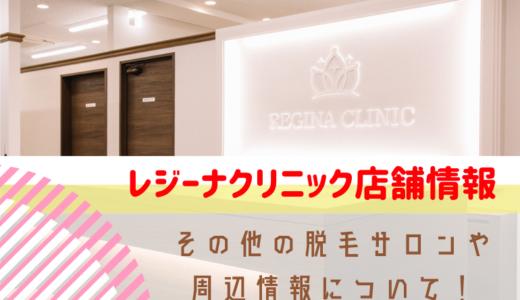 レジーナクリニック(レジクリ)は横浜に1店舗!横浜院の店舗情報と周辺情報について解説
