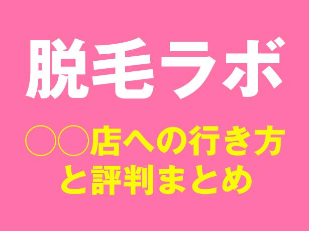 脱毛ラボ名古屋駅前店で全身脱毛はおすすめ?料金や時間や行き方をまとめました