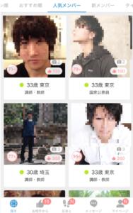 出会系アプリ人気
