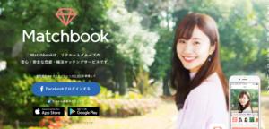 パパ活にマッチブック(Matchbook)関連画像
