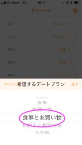 パパ活アプリのパパット(pappat)の便利な機能とは?