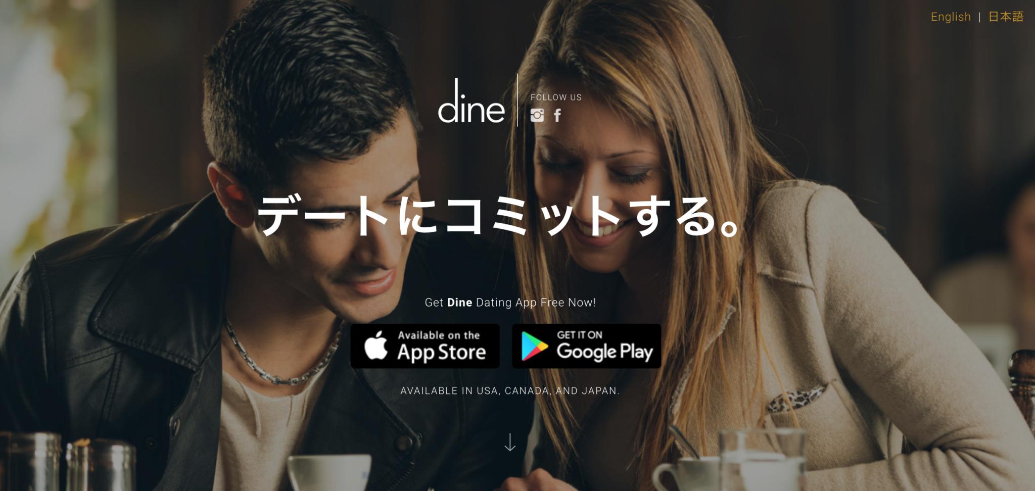 ダイン(dine)はパパ活に使える?ダイン(dine)の使い方とは?