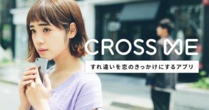 クロスミー CROSSME 使い方