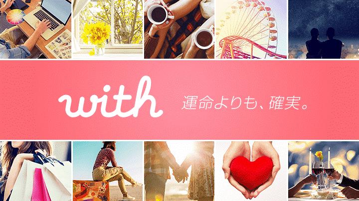 with(ウィズ)とは?マッチングアプリwith(ウィズ)の口コミや使い方!
