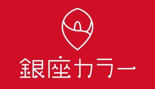 銀座カラーは日本橋に店舗がある?日本橋の脱毛サロンの料金や店舗情報を紹介