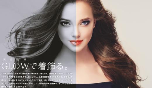 GLOWクリニック(グロウクリニック)は上野に店舗がある?上野の脱毛サロンの料金や店舗情報を紹介