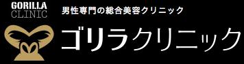 ゴリラクリニックメンズ脱毛は札幌に1店舗!札幌院の店舗情報や近隣情報も紹介